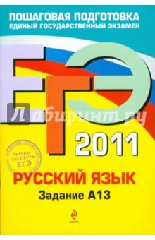 Бисеров Александр Юрьевич, Маслова Ирина Борисовна ЕГЭ-2011. Русский язык. Задание А13