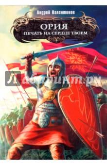 Валентинов Андрей Ория. Книга вторая. Печать на сердце твоем