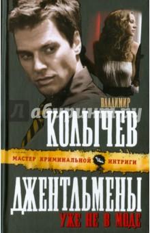 Колычев Владимир Григорьевич Джентльмены уже не в моде