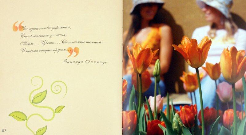 Иллюстрация 1 из 10 для Моей маме о любви на языке цветов   Лабиринт - книги. Источник: Лабиринт