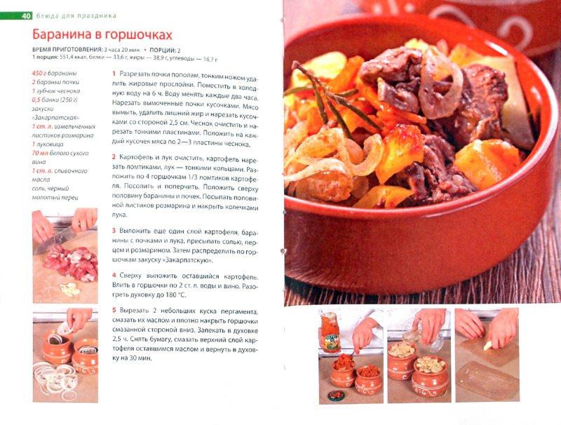 Иллюстрация 1 из 24 для Школа Гастронома. Блюда для праздника | Лабиринт - книги. Источник: Лабиринт
