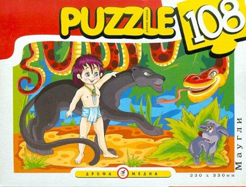 "Иллюстрация 1 из 2 для Мини-пазл ""Маугли"" (2108) | Лабиринт - игрушки. Источник: Лабиринт"