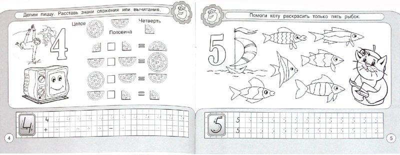 Иллюстрация 1 из 11 для Прописи. Веселый счет | Лабиринт - книги. Источник: Лабиринт