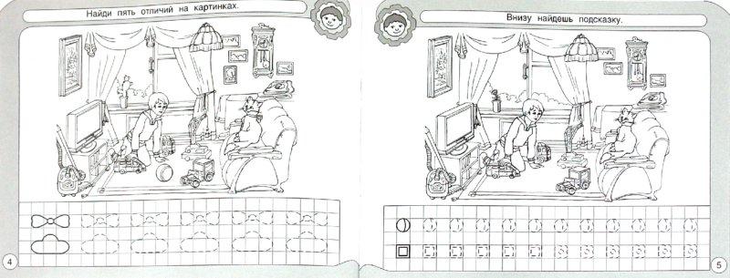 Иллюстрация 1 из 30 для Прописи. Развивающие задания для мальчиков | Лабиринт - книги. Источник: Лабиринт