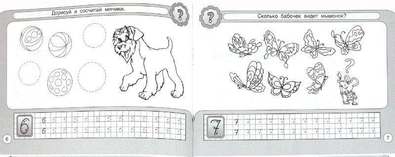 Иллюстрация 1 из 22 для Прописи. Учимся считать | Лабиринт - книги. Источник: Лабиринт