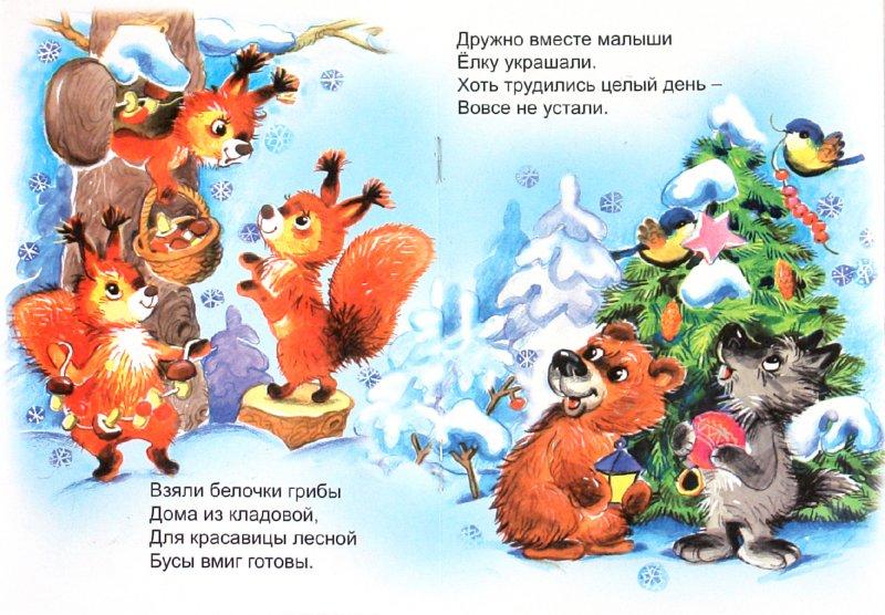 Иллюстрация 1 из 17 для Новогодняя елка - Наталья Мигунова | Лабиринт - книги. Источник: Лабиринт