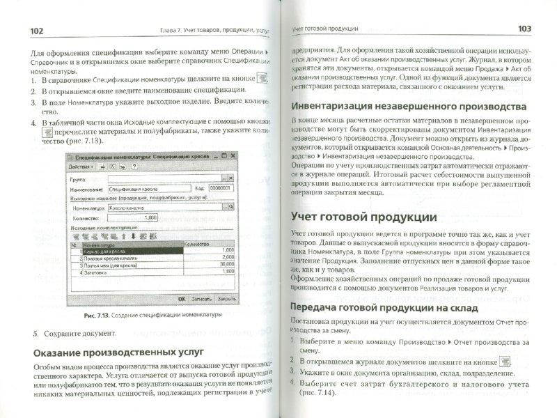 Иллюстрация 1 из 9 для 1С:Предприятие 8.2. Бухгалтерия предприятия, Управление торговлей, Управление персоналом - Виолетта Филатова | Лабиринт - книги. Источник: Лабиринт