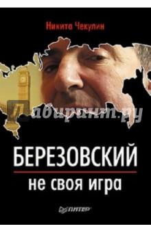 Березовский — не своя игра