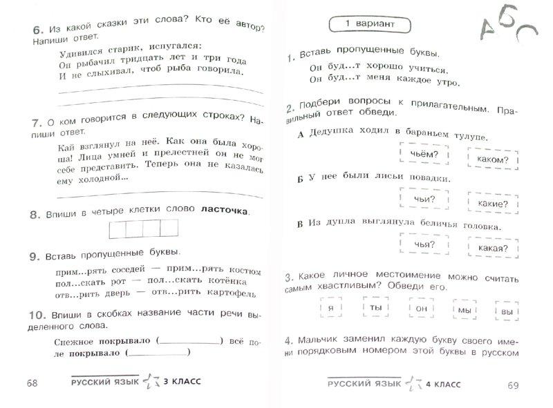 Меташкола тест по математике 6 класс ответы
