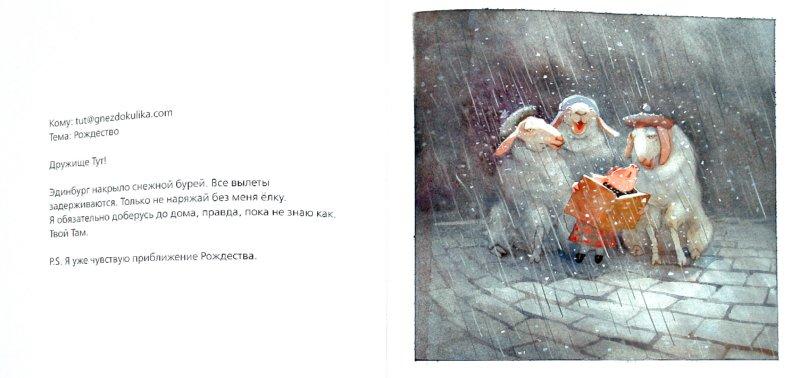 Иллюстрация 1 из 37 для Тут и Там. Вернусь к Рождеству! - Холли Хобби | Лабиринт - книги. Источник: Лабиринт