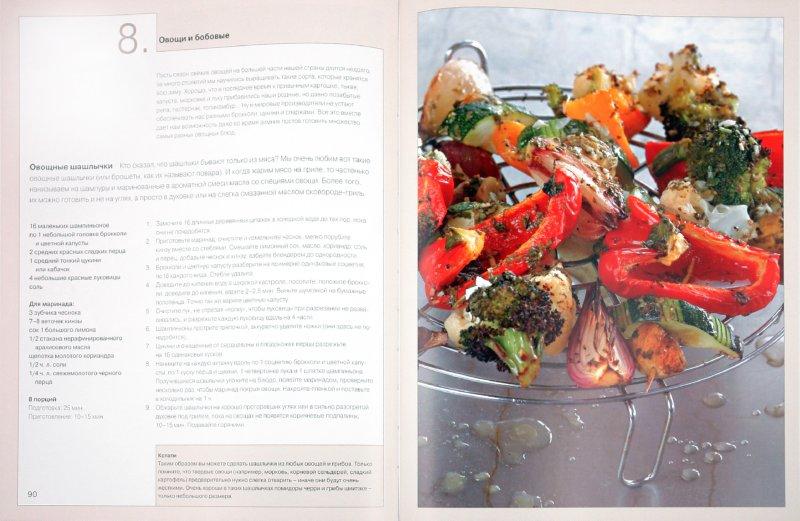 Иллюстрация 1 из 63 для Книга Гастронома. Рецепты постной кухни - Марианна Орлинкова | Лабиринт - книги. Источник: Лабиринт