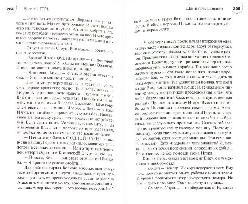 Иллюстрация 1 из 2 для Шаг в преисподнюю - Василий Горъ | Лабиринт - книги. Источник: Лабиринт