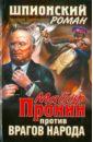 Замостьянов Арсений Александрович Майор Пронин против врагов народа