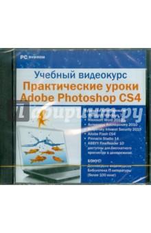 Учебный видеокурс. Уроки Adobe Photoshop CS4 (DVD)