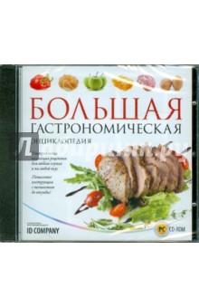Большая гастрономическая энциклопедия (CDpc)