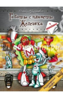 """Роботы с планеты ЖелезякаРазвитие общих способностей<br>Дети будут просто в восторге от этих книжек с наклейками! Яркие иллюстрации, интересные задания, необычный сюжет, предполагающий активное участие самого ребенка в событиях, подарят незабываемые впечатления мальчикам и девочкам! Но кроме того, книги серии """"Развивающие сказки"""" стимулируют детское воображение, мышление, память, речь, внимание — одним словом, читаем и играем с пользой!<br>Для чтения взрослыми детям.<br>"""