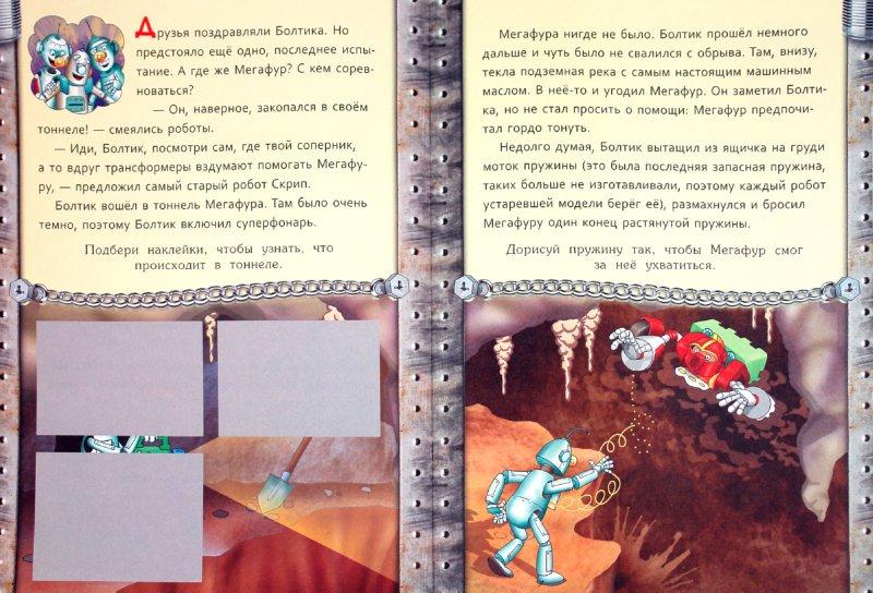 Иллюстрация 1 из 8 для Роботы с планеты Железяка - Анна Красницкая   Лабиринт - книги. Источник: Лабиринт