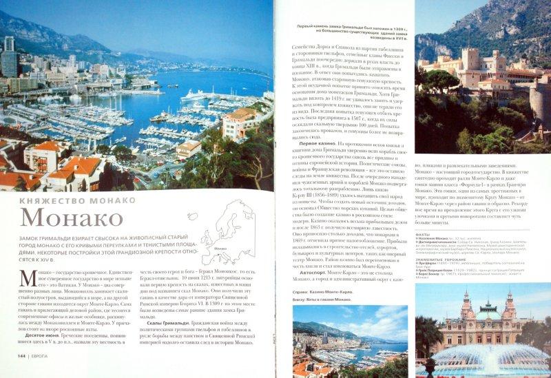 Иллюстрация 1 из 23 для 100 лучших городов мира - Фалько Бреннер | Лабиринт - книги. Источник: Лабиринт