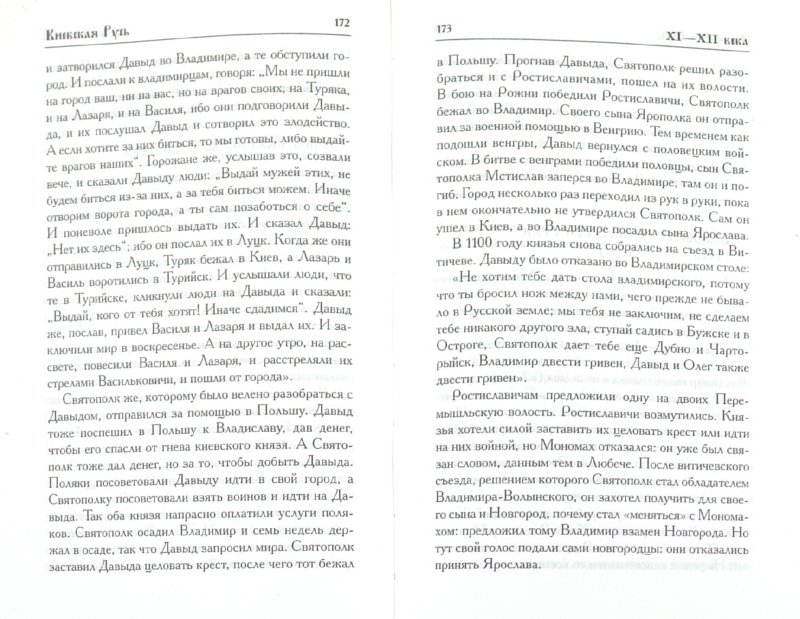 Иллюстрация 1 из 19 для Полный курс русской истории в одной книге - Сергей Соловьев | Лабиринт - книги. Источник: Лабиринт