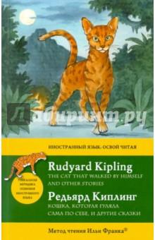 Английский с Р. Киплингом. Кошка, которая гуляла сама по себе