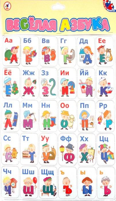 Иллюстрация 1 из 3 для Веселая азбука   Лабиринт - игрушки. Источник: Лабиринт