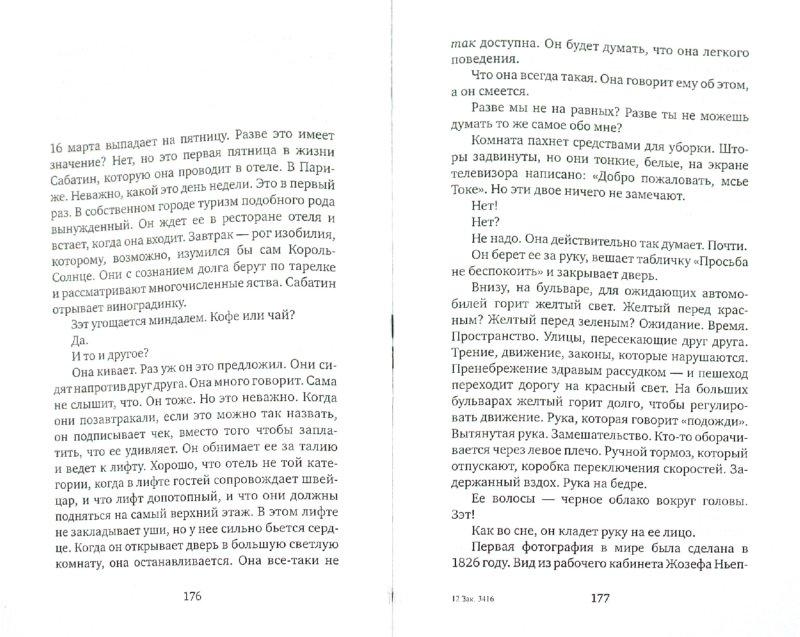 Иллюстрация 1 из 6 для Домино - К. Иселин | Лабиринт - книги. Источник: Лабиринт