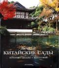 Лучшие китайские сады. История, дизайн, философия