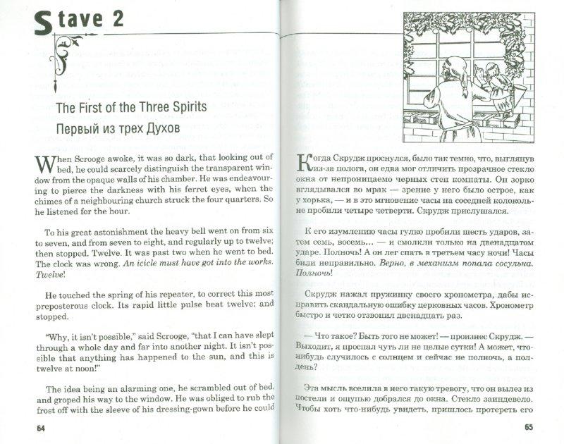 Иллюстрация 1 из 13 для Рождественская история (+ CD) - Чарльз Диккенс   Лабиринт - книги. Источник: Лабиринт