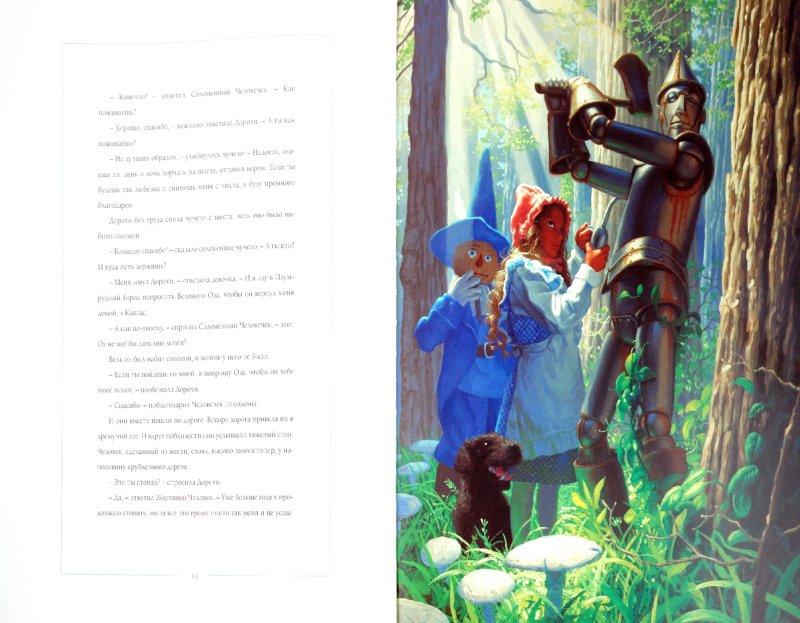Иллюстрация 1 из 37 для Волшебник Страны Оз - Лаймен Баум | Лабиринт - книги. Источник: Лабиринт