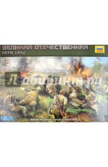 Настольная игра Великая Отечественная война. Лето 41-го. (6134)