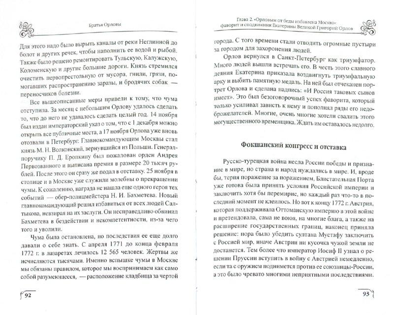 Иллюстрация 1 из 11 для Братья Орловы - Елена Разумовская | Лабиринт - книги. Источник: Лабиринт