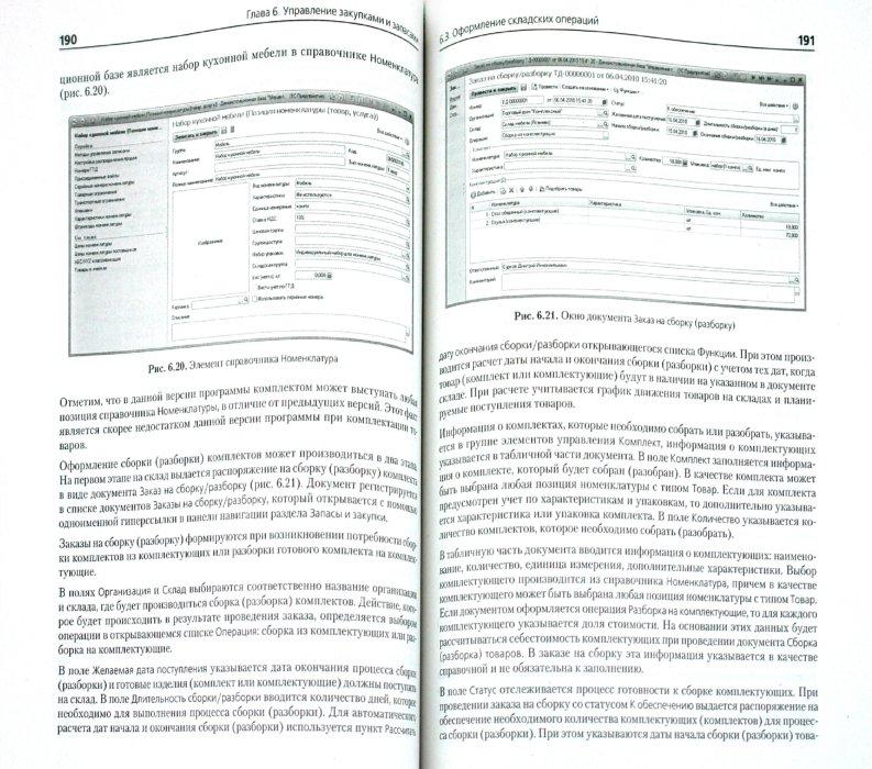 Иллюстрация 1 из 13 для 1С:Предприятие 8.2. Управление торговлей - Николай Селищев   Лабиринт - книги. Источник: Лабиринт