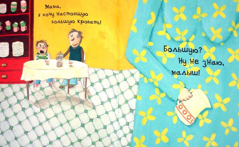 Иллюстрация 1 из 18 для Быстро в кровать! - Мануэла Ольтен   Лабиринт - книги. Источник: Лабиринт