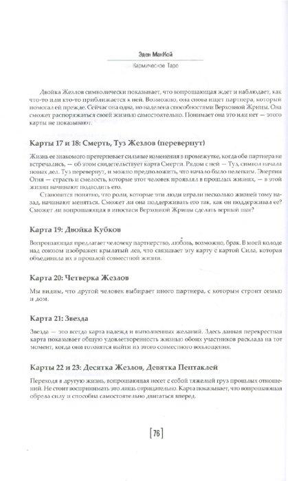 Иллюстрация 1 из 21 для Кармическое Таро. Прошлые жизни и путь вашей души - Эден Маккой | Лабиринт - книги. Источник: Лабиринт