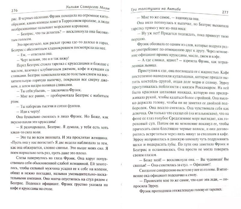 Иллюстрация 1 из 9 для Собрание рассказов. В 3 томах. Том 1 - Уильям Моэм | Лабиринт - книги. Источник: Лабиринт