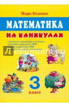 Математика на каникулах. 3 класс