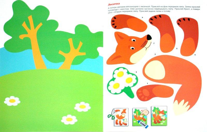 """Иллюстрация 1 из 16 для Аппликация """"Кто живет в лесу? 5+"""" (07506)   Лабиринт - игрушки. Источник: Лабиринт"""