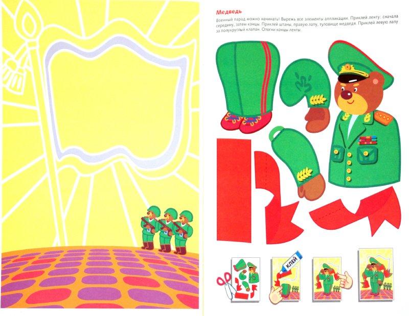 """Иллюстрация 1 из 11 для Аппликация """"Подарок к празднику. Енот. 6+"""" (07503)   Лабиринт - игрушки. Источник: Лабиринт"""