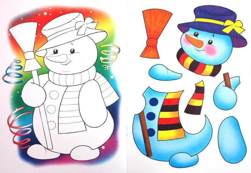 Иллюстрация 1 из 7 для Аппликация: Сделай сам. Новогодняя (в ассортименте) | Лабиринт - игрушки. Источник: Лабиринт