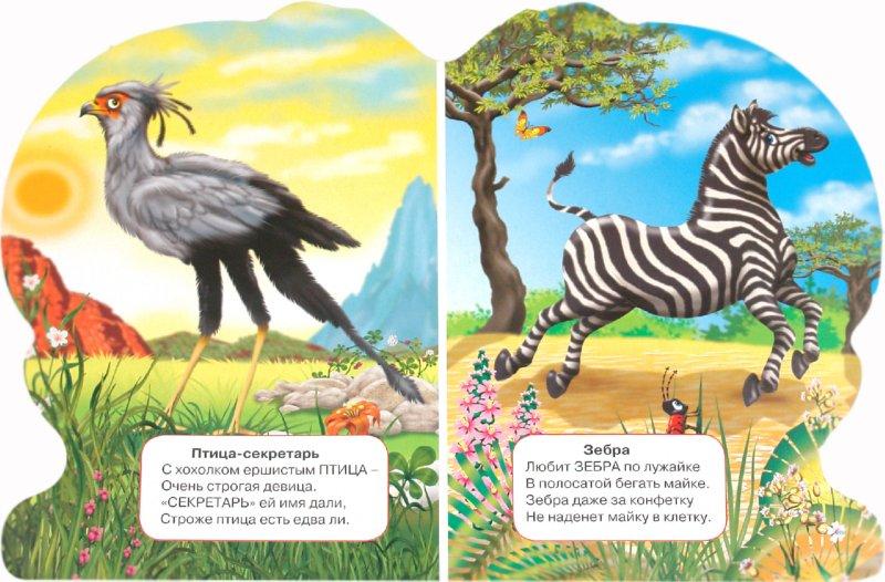 Иллюстрация 1 из 7 для Глобус. Малышам - животные Африки - Владимир Степанов | Лабиринт - книги. Источник: Лабиринт