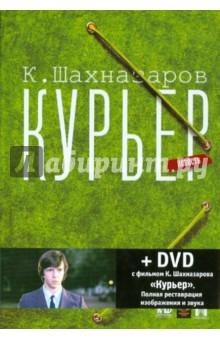 Курьер (+DVD)