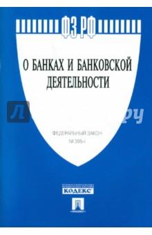 """Федеральный Закон """"О банках и банковской деятельности"""" № 395-1"""