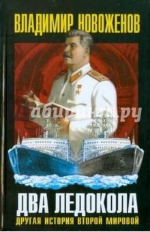 Два ледокола: другая история Второй мировой