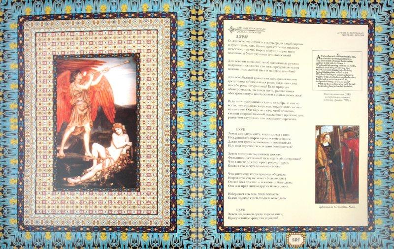 Иллюстрация 1 из 3 для Сонеты - Уильям Шекспир   Лабиринт - книги. Источник: Лабиринт