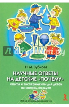 """Научные ответы на детские """"почему"""". Опыты и экспер. для детей на свежем воздухе. Набор развив. карт."""