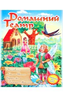 Театр: Дюймовочка; Красная шапочка, Подарки феи, Госпожа Метелица Ранок