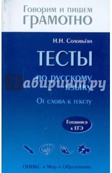 Тесты по русскому языку. От слова к тексту. Готовимся к ЕГЭ