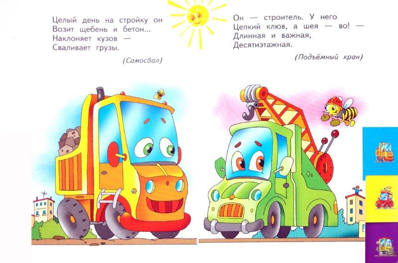 Иллюстрация 1 из 12 для Машины - Михаил Грозовский   Лабиринт - книги. Источник: Лабиринт