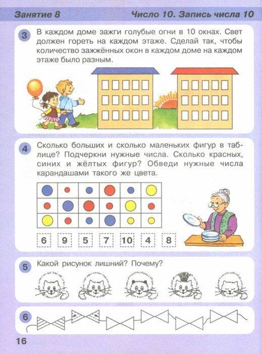 Иллюстрация 1 из 16 для Игралочка - ступенька к школе. Математика для детей 5-6 лет. Часть 3 - Петерсон, Кочемасова | Лабиринт - книги. Источник: Лабиринт