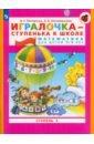 Игралочка - ступенька к школе. Математика для детей 5-6лет. Часть 3